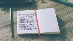 Imágen de Aprender a leer en RUSO fácil