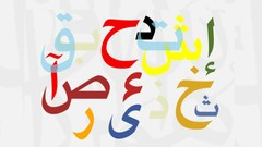 Arabic language : How to Read and Write - easy way !