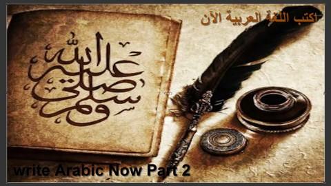 Write Arabic Now part 2
