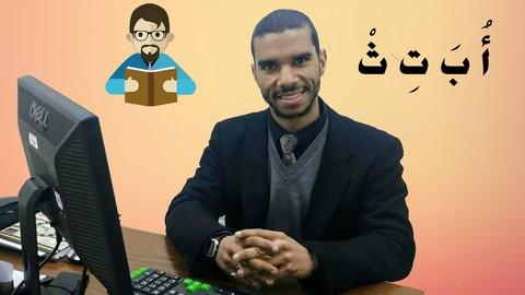 Netcurso-read-arabic-easily