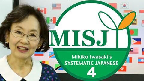 Japanese language course: MISJ NOVICE PROGRAM LEVEL 1