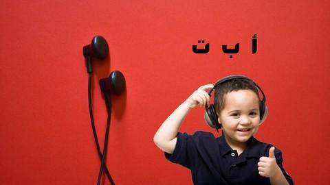 Netcurso-arabic-interactive-listening