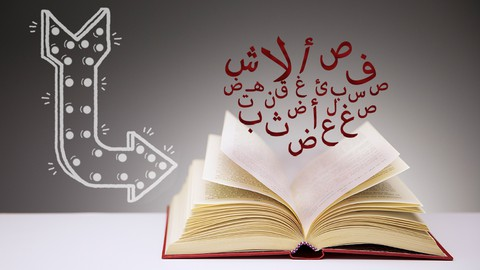 Netcurso-learn-reading-arabic-in-less-than-one-hour