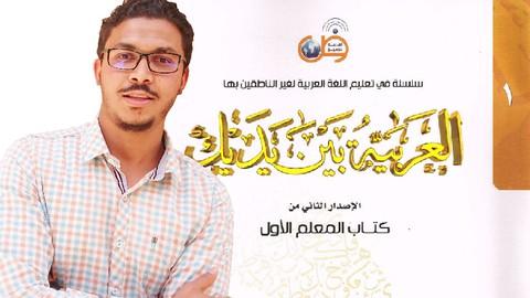 Arabic complete beginner course|  Al-Arabiyyah Bayna Yadayk Coupon