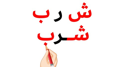 Arabic language: The complete Arabic reading& writing course